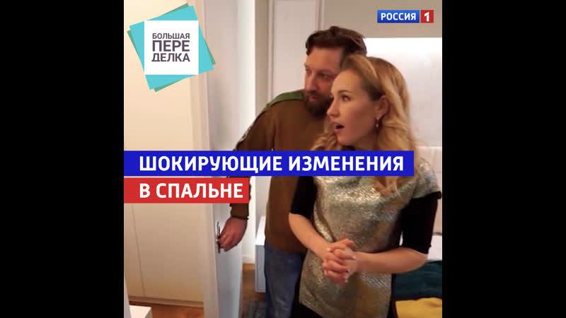 Как изменили квартиру Большая переделка Россия 1