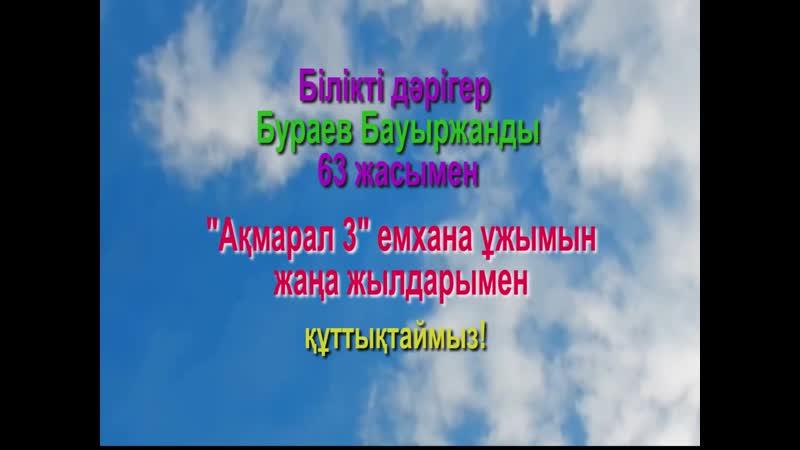 Сазды сәлем Бураев Бауыржан