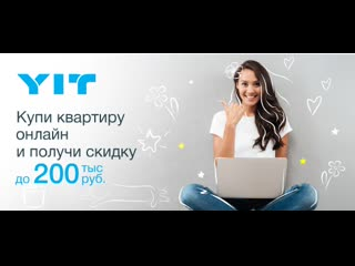 Купи квартиру онлайн и получи скидку до 200 тыс. руб!