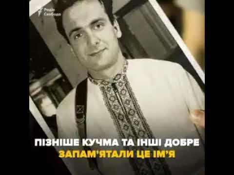 день народження журналіста Георгія Гонгадзе