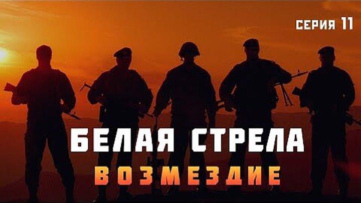 БЕЛАЯ СТРЕЛА ВОЗМЕЗДИЕ Серия 9 Боевик