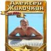 Alexey Zhilochkin