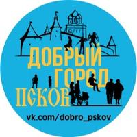 Логотип Благотворительное движение Добрый Псков