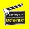 Кастинги.ру