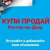 КУПИ/ПРОДАЙ Объявления Работа Ростов