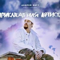 Фотография профиля Андрея Батта ВКонтакте