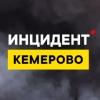 Инцидент Кемерово