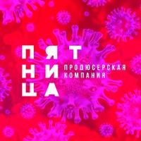 Логотип ПЯТНИЦА / Продюсерская компания