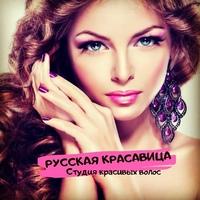 Личная фотография Русскаи Красавицы