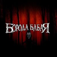 Логотип БОРОДА БАБАЯ
