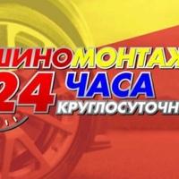 Шиномантаж Грузовой-И-Легковой