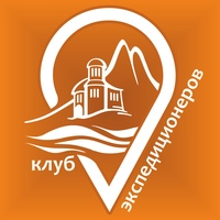 Логотип КЛУБ ЭКСПЕДИЦИОНЕРОВ кавказ глэмпинг джип туры