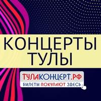 Логотип Концерты Тулы