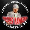 Студия звукозаписи Андрея Камаева в Серпухове