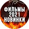ФИЛЬМЫ  НОВИНКИ 2021