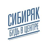 "Логотип НКО ""Сибиряк - будь в центре"""