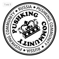 PUSHKING COMMUNITY