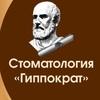 Стоматология Гиппократ Вологда