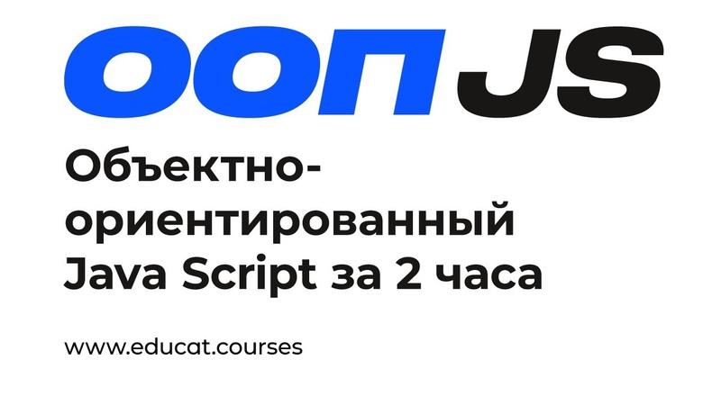 Java script с нуля Объектно ориентированный Java Script Бесплатный курс