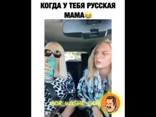 Мама русская