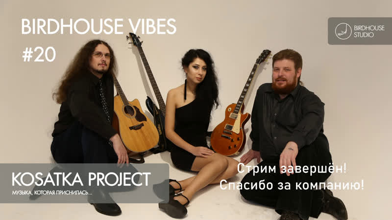 Live KOSATKA project Марина Малова
