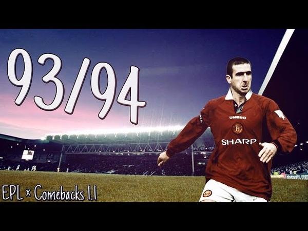 EPL × Comebacks 1 1 Сезон 93 94 неудержимый Манчестер Юнайтед и яростная борьба за выживание