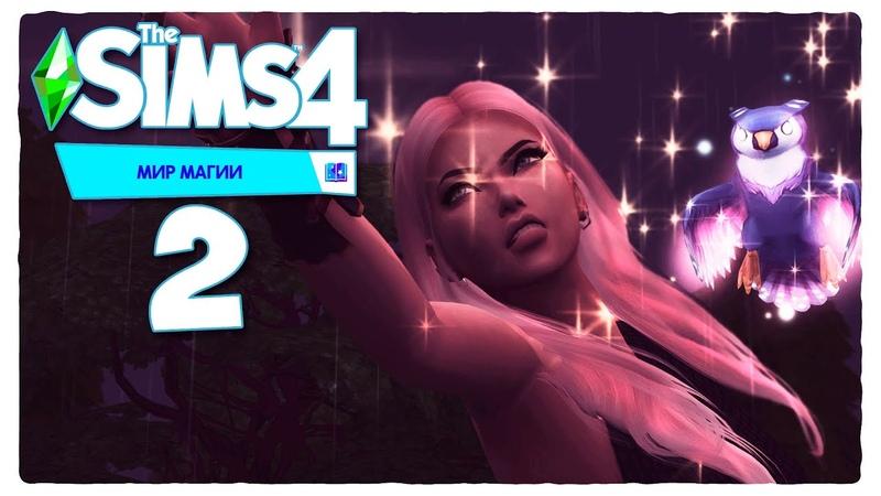 The Sims 4 Мир магии - 2 - Волшебный совушкин