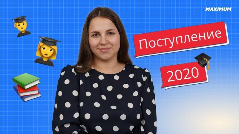 Поступление 2020 как подать документы в вуз