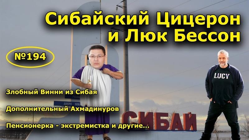 Сибайский Цицерон и Люк Бессон Открытая Политика Выпуск 194