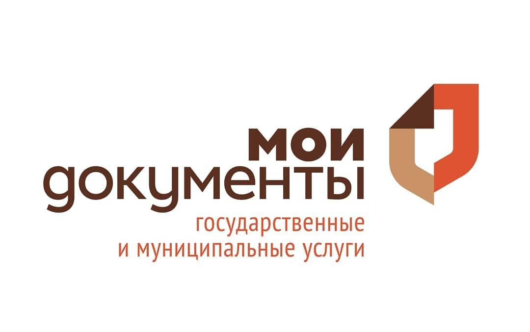 Сеть Центров «Мои Документы» региона в период с 6 по 30 апреля временно прекращает приём и обслуживание заявителей