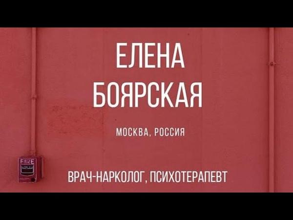 Врач кандидат медицинских наук психиатр нарколог Елена Сергеевна Боярская