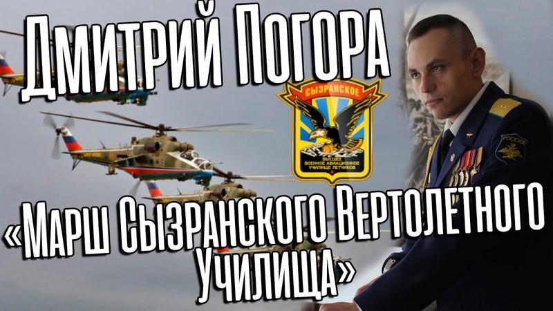 Дмитрий Погора Марш Сызранского Вертолетного Училища Сл А Болдырев муз Н Соничев