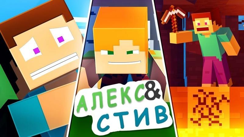 Жизнь в Minecraft Алекс и Стива|ФИЛЬМ 4|Minecraft Анимация