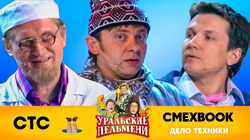 СМЕХBOOK Дело техники Уральские пельмени