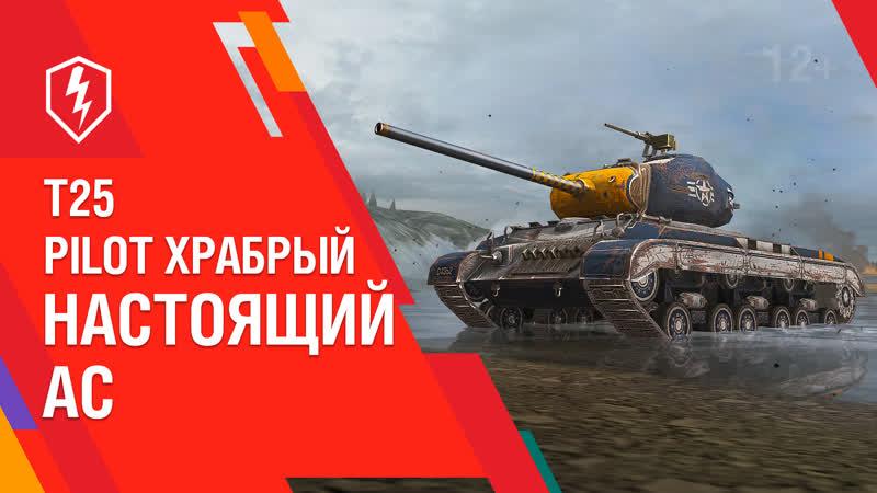 T25 Pilot Храбрый настоящий ас. WoT Blitz.