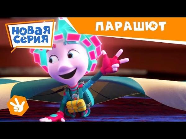 Фиксики Парашют Новая серия ПРЕМЬЕРА Fixiki