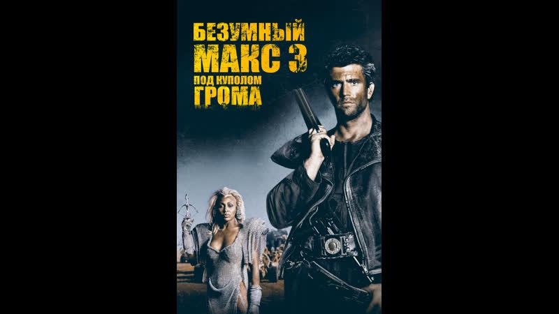Безумный Макс 3 Под куполом грома 1985