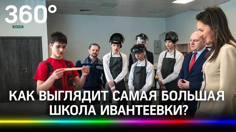 Самая большая школа Ивантеевки распахнула двери для учеников