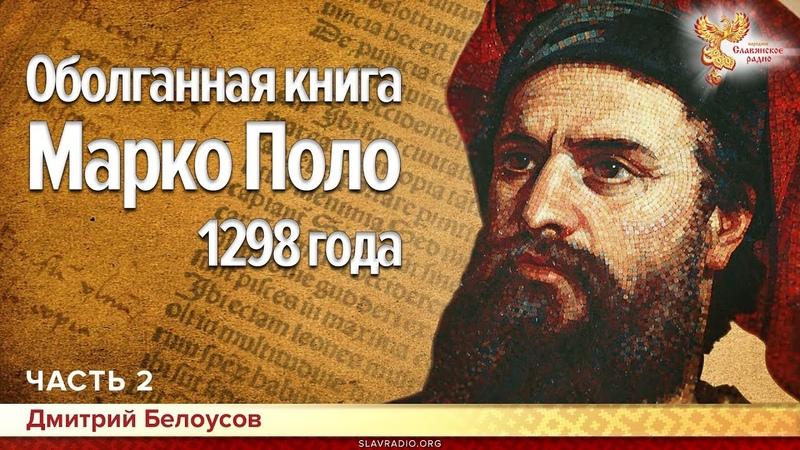 Оболганная книга Марко Поло 1298 года Дмитрий Белоусов Часть 2