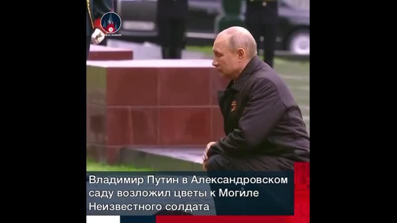 75-летие Победы: Владимир Путин в Александровском саду возложил цветы к Могиле Неизвестного солдата.