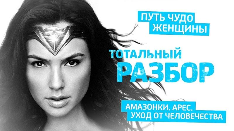 Тотальный разбор: Бэтмен против Супермена. Путь Чудо женщины. Амазонки. Арес. Уход от человечества