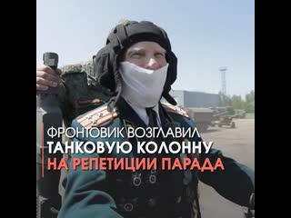 Фронтовик возглавил танковую колонну на репетиции Парада