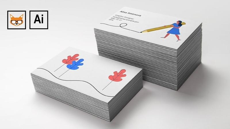 Как сделать визитку в Adobe Illustrator и подготовить ее к печати Основные технические требования