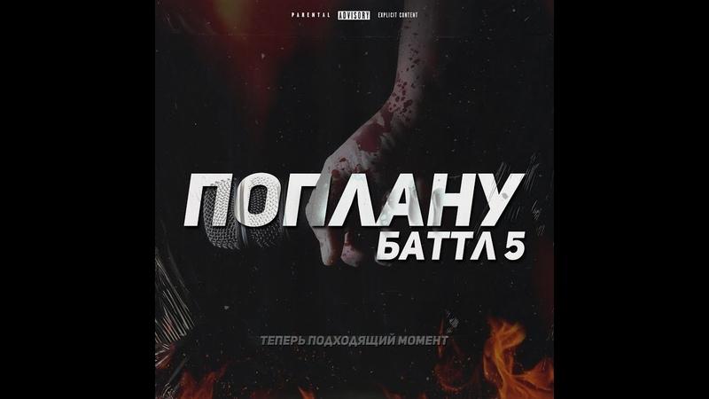 СУДЕЙСТВО И ПОЛНЫЙ РЕКЛАКС Training Battle 5 round