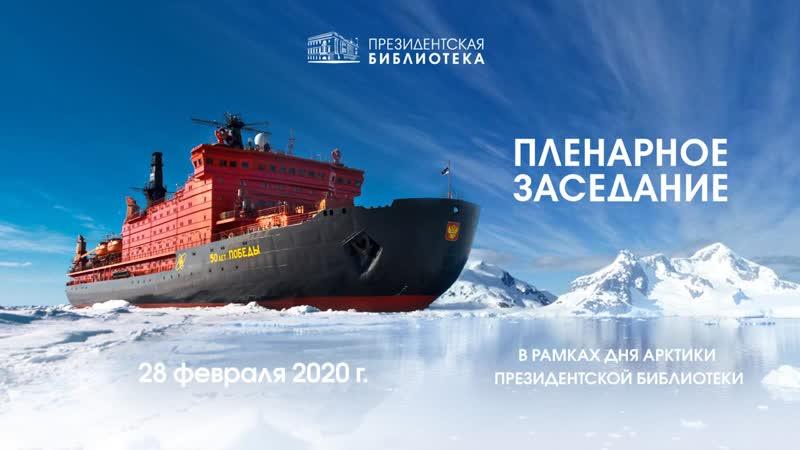 Пленарное заседание День Арктики в Президентской библиотеке