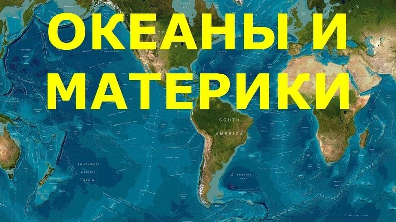 Океаны мира и материки нашей планеты Документальный фильм на русском 2009 BBC KSN Animal planet