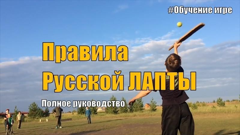 Правила русской Лапты Лапта Обучение игре