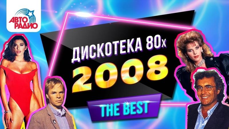 C C Catch Secret Service Baccara Fancy Disco of the 80's Festival Russia 2008 full version