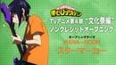 ヒロアカ TVアニメ4期「文化祭編」ノンクレジットOPムービー/『僕のヒーローアカデミア』/OPテーマ:「スターマーカー」KANA-BOON