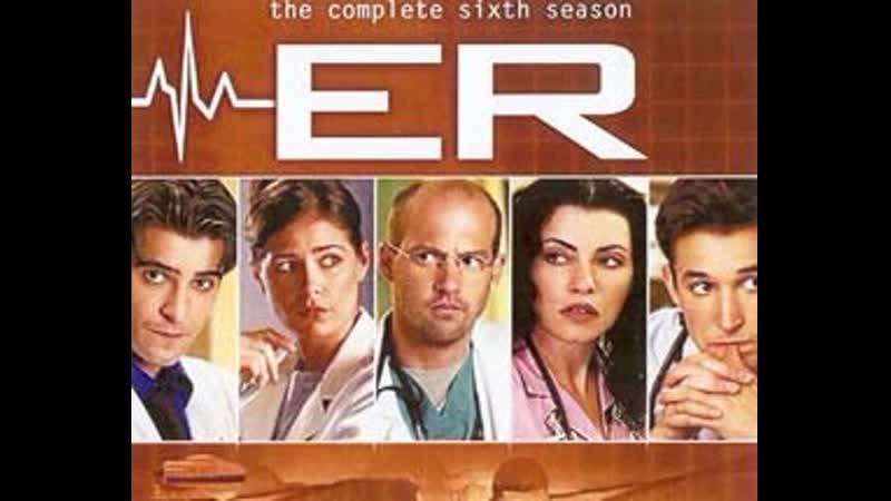 Скорая помощь ER Грехи отцов 04 серия 6 сезон 1999г 16 драма мелодрама